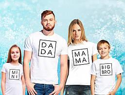 "Футболки Фэмили Лук Family Look для всей семьи ""Mama. Dada. Big bro. Big sis. Mini"" Push IT"