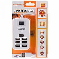 Хаб 7 портів USB2.0 P-1602