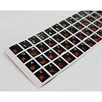 Наклейки на клавіатуру H4 чорні з білими Англійськими і помаранчевими Російськими літерами