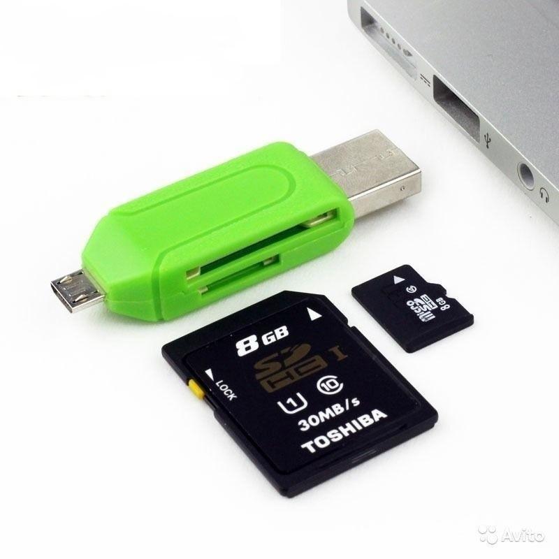 OTG ПЕРЕХОДНИК 2 В 1 V8 MICRO USB, КАРТРИДЕР