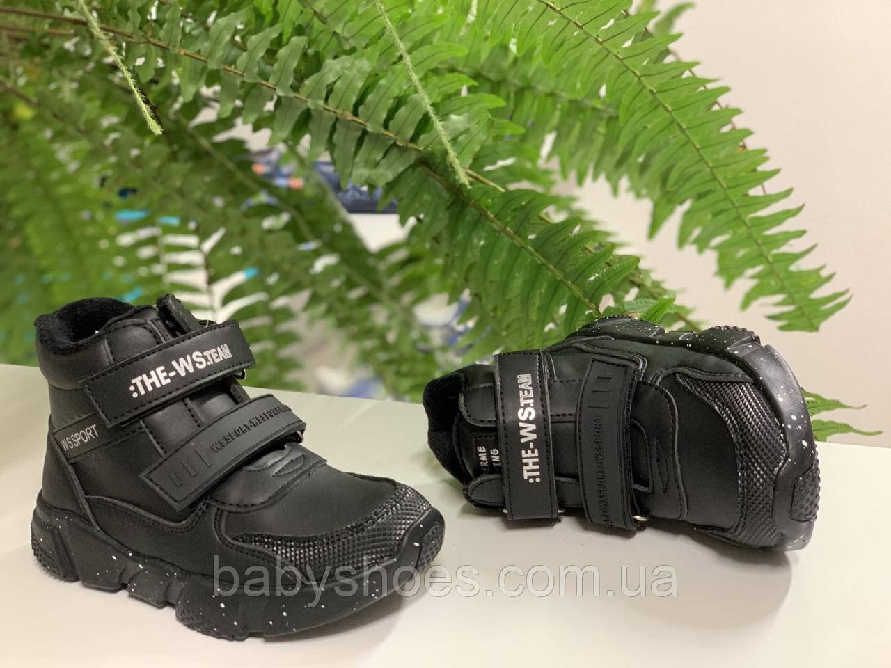 Демисезонные ботинки для мальчика WeeStep,Польша р.27-31,  ДМ-261