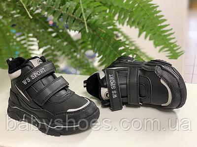 Демисезонные ботинки для мальчика WeeStep,Польша р.27-32,  ДМ-257