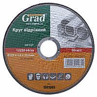 Круг отрезной по металлу Ø125×1.6×22.2мм GRAD (1941065)