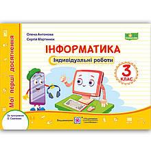 Індивідуальні роботи Інформатика 3 клас Авт: Антонова О. Вид: Підручники і Посібники