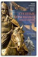 Степные кочевники, покорившие мир. Под воастью Атилы, Чингисхана, Тамерлана