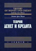 Теория денег и кредита