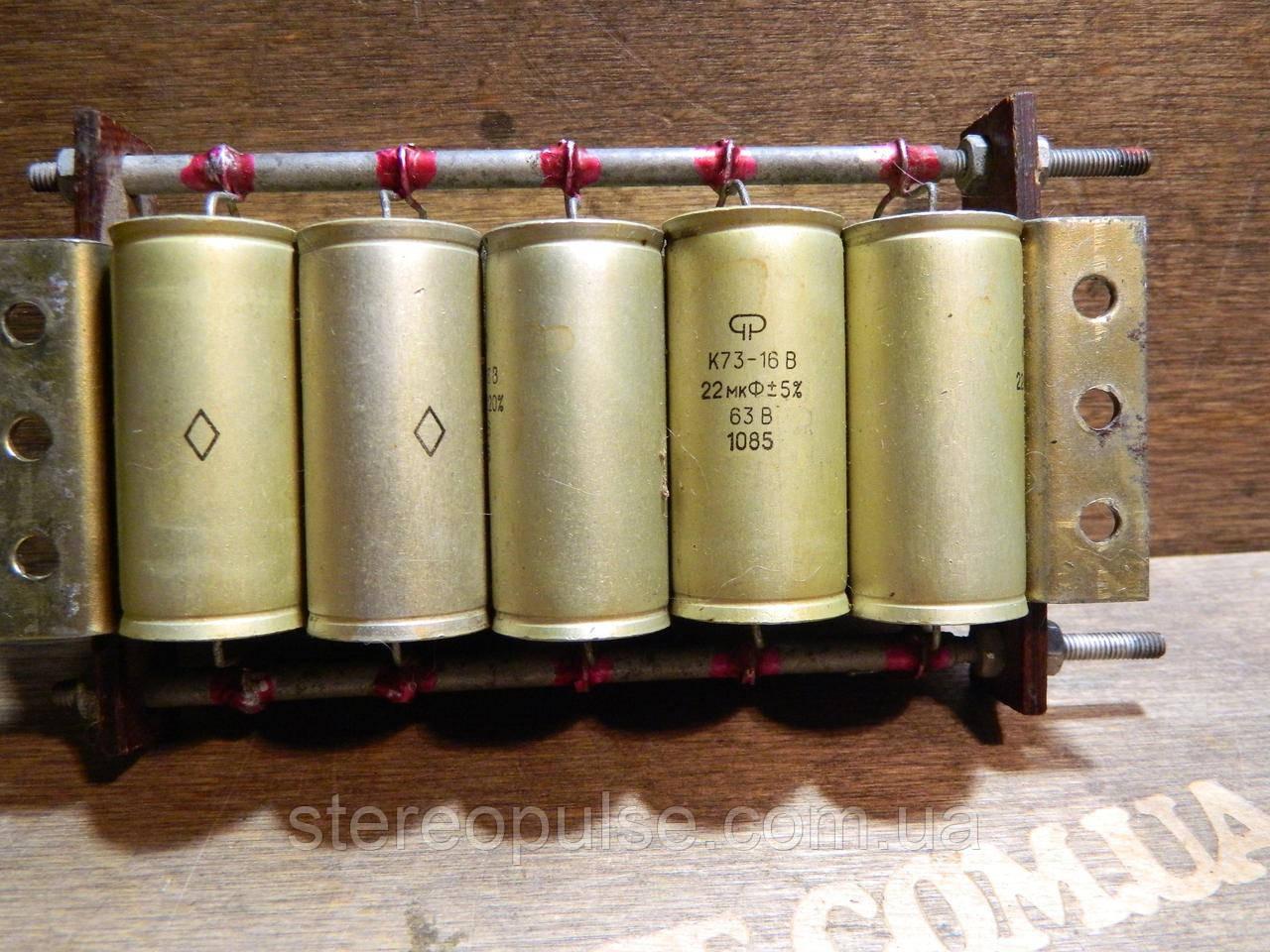 Набор конденсаторов  К73- 16В  22мкФ - 63В 10шт