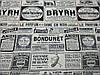 Постільна білизна Бязь GOLD Двоспальний з европростынью комплект (газета написи великі чорне), фото 2