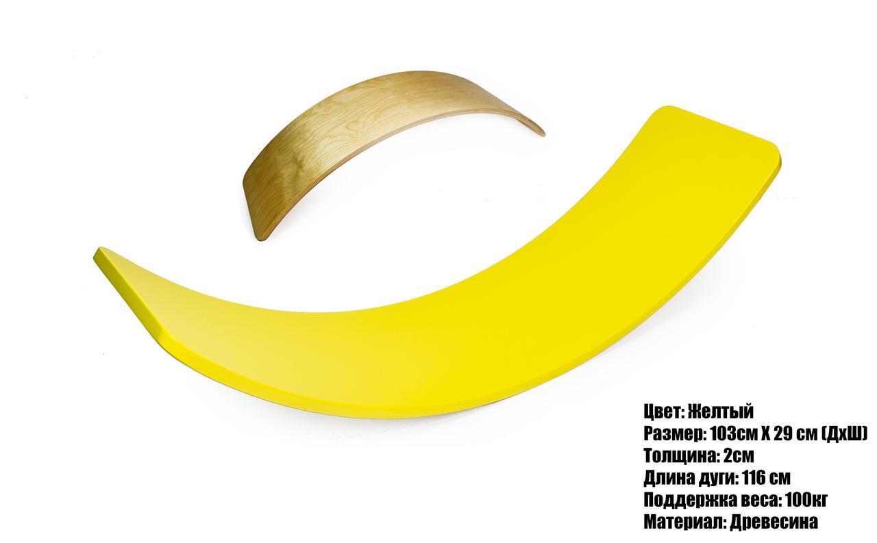 Детская Спортивная Доска Рокерборд (Balance Board) 105*30 Желтый