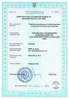 Лицензия на торговлю пестицидами и агрохимикатами