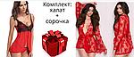 Сексуальный комплект, халат кружевной + сорочка прозрачная с трусиками