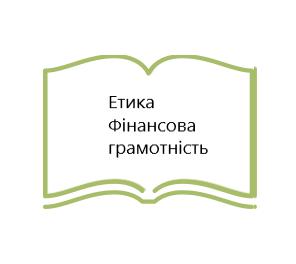 Етика Фінансова грамотність
