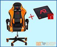 Кресло геймерское игровое оранжевое компьютерное кресло офисное раскладное мягкое профеcсиональное JUMI ARAGON