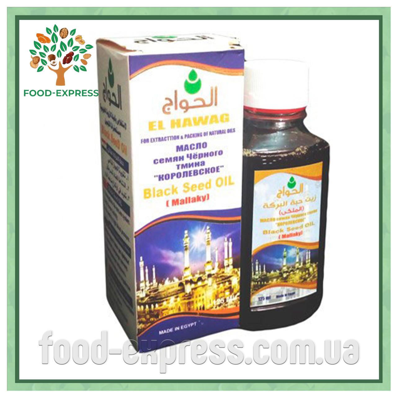 Масло черного тмина Королевское 125мл, Египет, 100% чистое нерафинированное масло холодного отжима