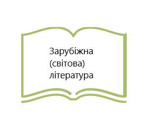 Зарубіжна (світова) література