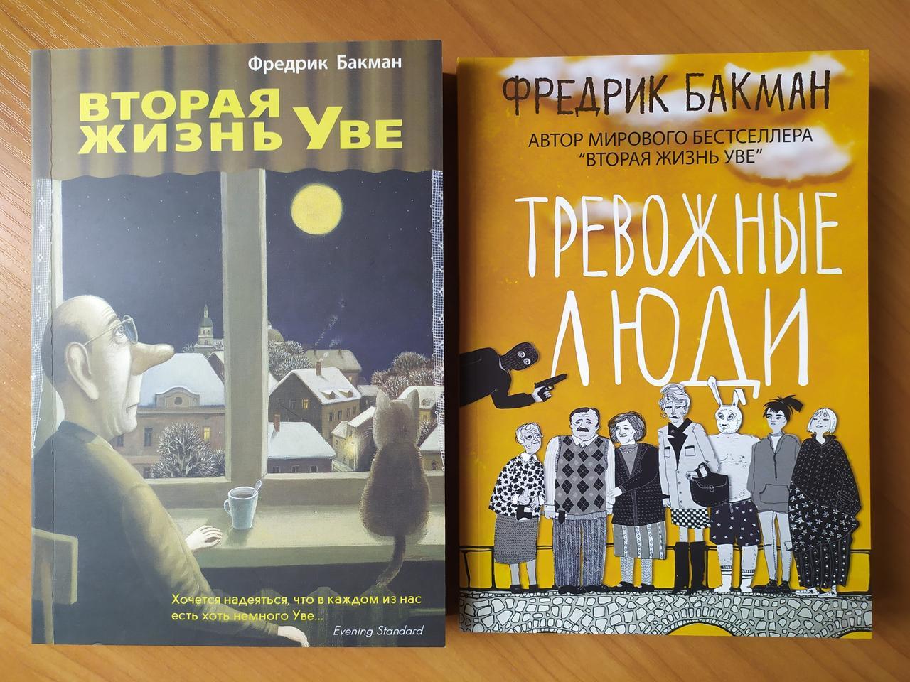 Фредрік Бакман. Комплект книжок. Друга життя Уве. Тривожні люди