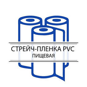 Стрейч-плівка PVC харчова