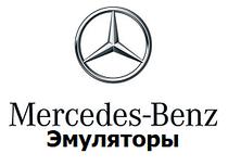 Эмуляторы Mercedes