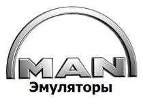Эмуляторы MAN