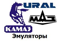 Эмуляторы КАМАЗ/МАЗ/УРАЛ