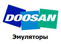 Эмуляторы Doosan