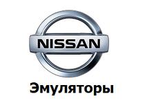 Эмуляторы NISSAN