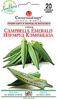 Бамия Изумруд Кэмпбелла, 20шт