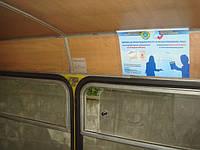 Реклама в маршрутных такси Днепропетровска