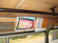 Реклама в маршрутных такси Днепропетровск