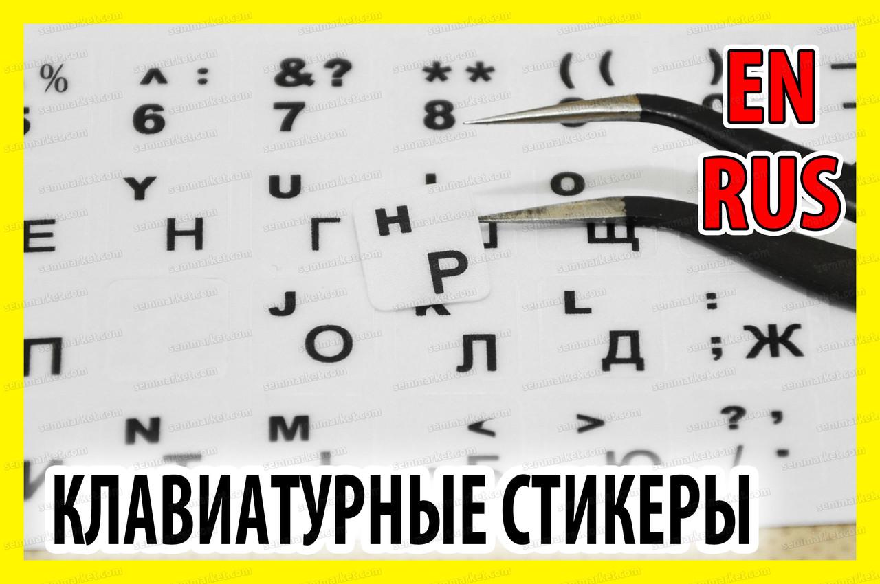 Наклейки на клавиатуру WWt EN-RU черный русский алфавит стикеры буквы клавиатура