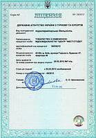 Лицензия на туроператорскую деятельность