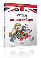 Читаем на английском Ольга Гончарова 64 с.