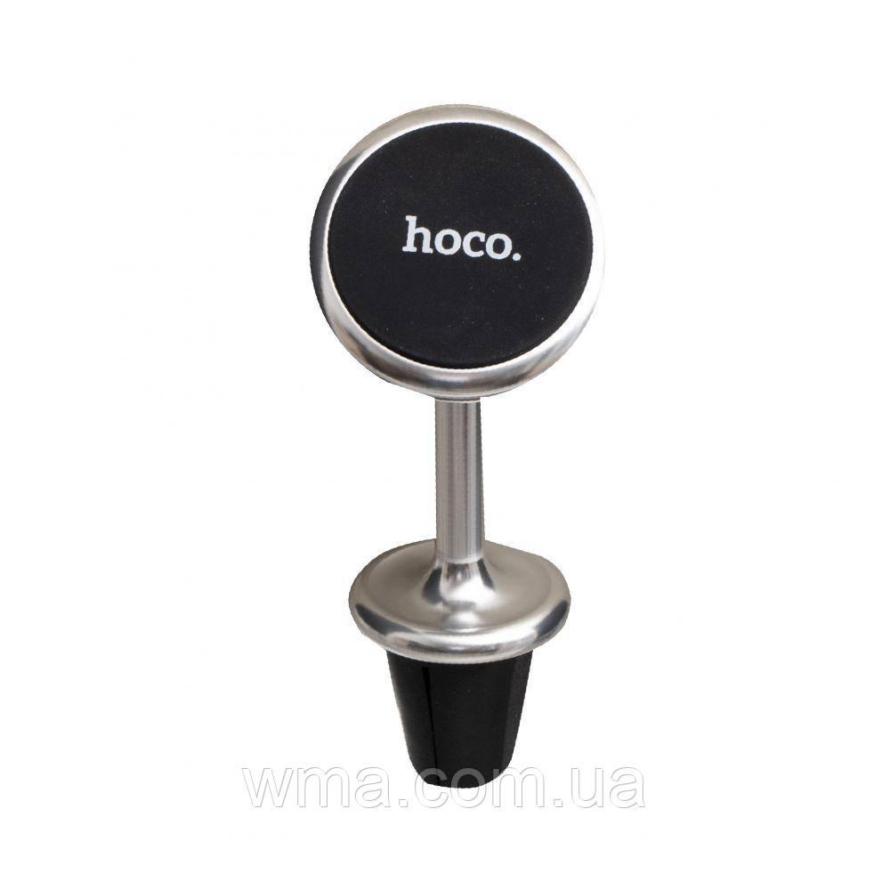 Автодержатель Hoco CA69 Sagesse aluminum alloy long Цвет Стальной