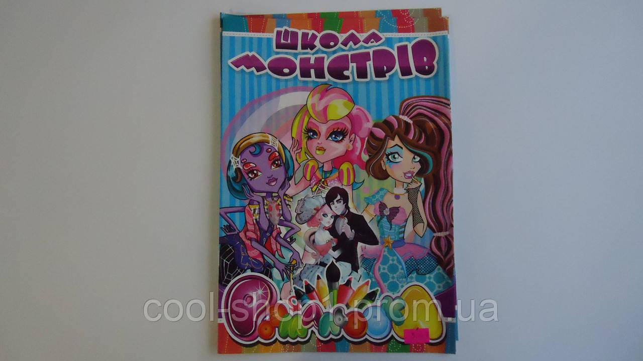 Раскраска монстр хай с наклейками купить 116