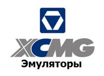 Эмуляторы XCMG