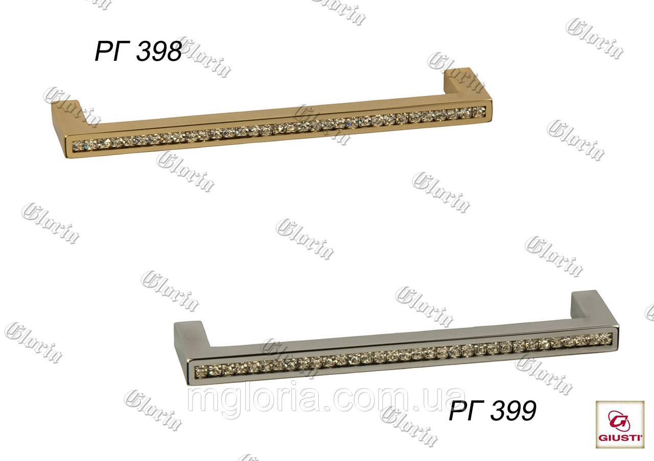 Ручки меблеві РГ 398, РГ 399
