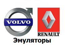 Эмуляторы Volvo/Renault