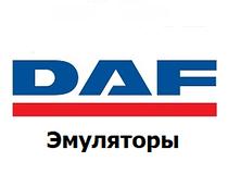 Эмуляторы DAF
