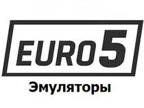 Эмуляторы Евро 5