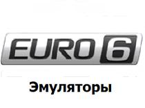 Эмуляторы Евро 6