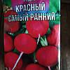 Семена Редис Красный самый ранний