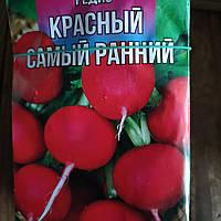 Семена Редис Красный самый ранний, фото 1