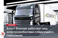 Knorr-Bremse работает над электромобилями следующего поколения