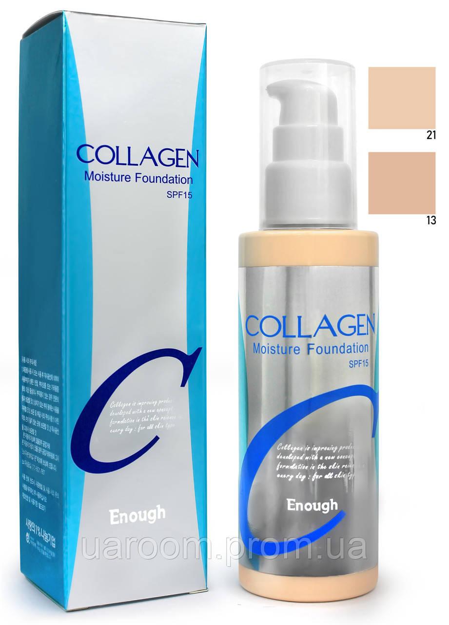 Тональний крем Enough Collagen Moisture Foundation SPF 15, 100 мл (прим'ята упаковка)