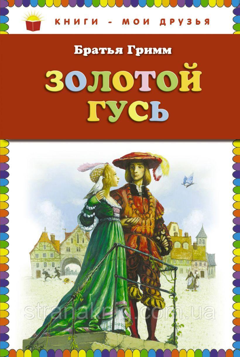Книга: Золотой гусь. Братья Гримм
