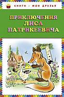 Книга: Пригоди Лиса Патрикеевича. Гранстрем Е. А