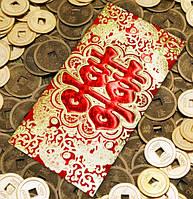 """Конверт для денег красный с объёмным золотым тиснением  """"Красный глянец №2"""""""