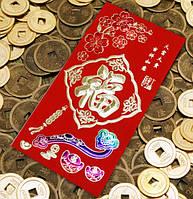 """Конверт для денег красный с объёмным золотым тиснением  """"Цветное золото №2"""""""