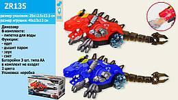 Динозавр, 2 цвета, свет, звук, движение, пар, ZR135