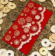"""Конверт для денег красный с объёмным золотым тиснением  """"Ажурный"""""""